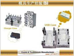 USB case mould