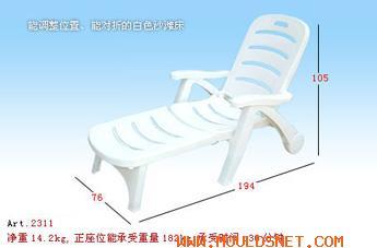 Beach chair mold