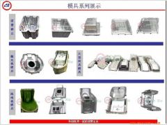 Cleaning machine shell mould, aluminium tooling