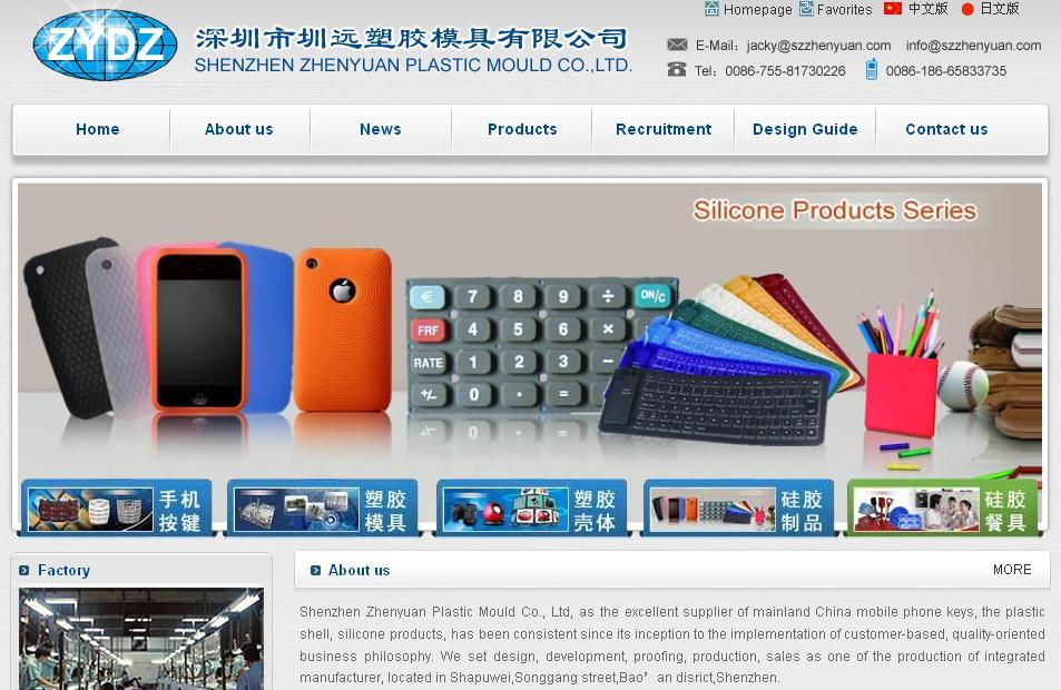Shenzhen Zhenyuan Plastic Mould Co., Ltd