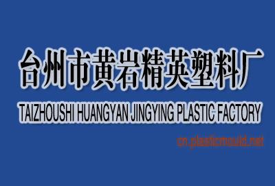 Taizhou Huangyan Jingying Plastic Factory