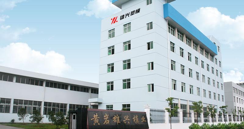 Taizhou Huangyan Xiongxing Plastic Mould Co.,Ltd. Logo