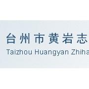 Taizhou Huangyan Zhihang Plastic Mould Factory