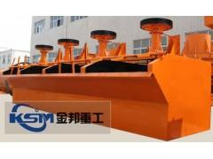 Flotation Mineral Processing/Flotation Machine For Sale/Flotation Cell