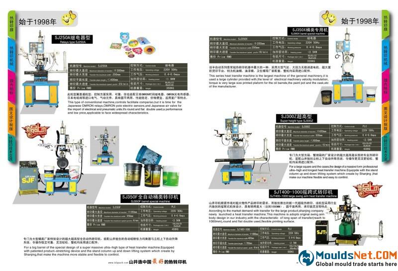 三井热转印-04(4)