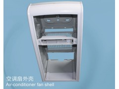 Air-conditioner fan shell