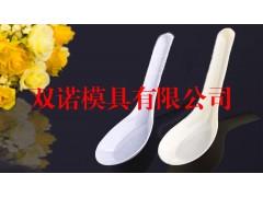 Spoon mold, thin wal